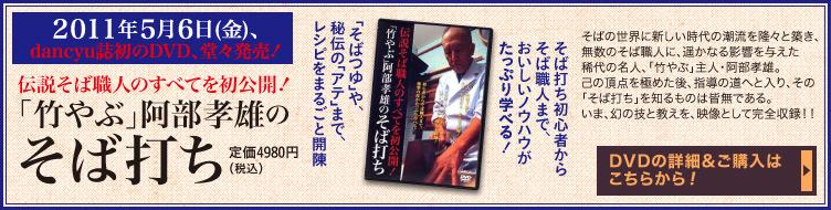 dancyu特別制作DVD 伝説そば職人のすべてを初公開!「竹やぶ」阿部孝雄のそば打ち 2011年5月6日(金)、dancyu誌初のDVD、堂々発売