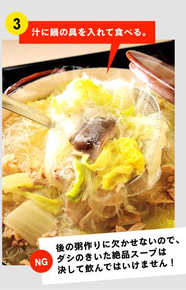②鍋の汁をすくい入れて塩を溶く。