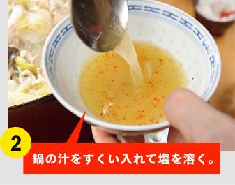 ③汁に鍋の具を入れて食べる。 後の粥作りに欠かせないので、 ダシのきいた絶品スープは 決して飲んではいけません!