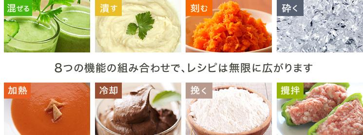 「混ぜる」「潰す」「刻む」「砕く」「加熱」「冷却」「挽く」「攪拌」Vitamix(バイタミックス)の8つの機能の組み合わせで、レシピは無限に広がります