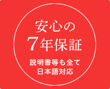 dancyu.comのVitamix(バイタミックス)は正規代理店から納入しているので安心の7年保証!説明書等も全て日本語対応