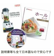dancyu.comのVitamix(バイタミックス)は説明書等も全て日本語なので安心です