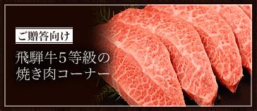 ご贈答向け 飛騨牛 5等級の焼き肉コーナー