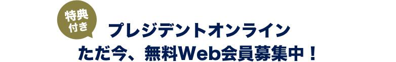 プレジデントオンライン ただ今、無料Web会員募集中!