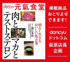 dancyu元氣食堂『肉とマカとテストステロン』2018/08/31発売