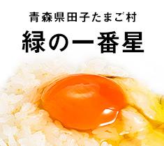 田子たまご村「緑の一番星」
