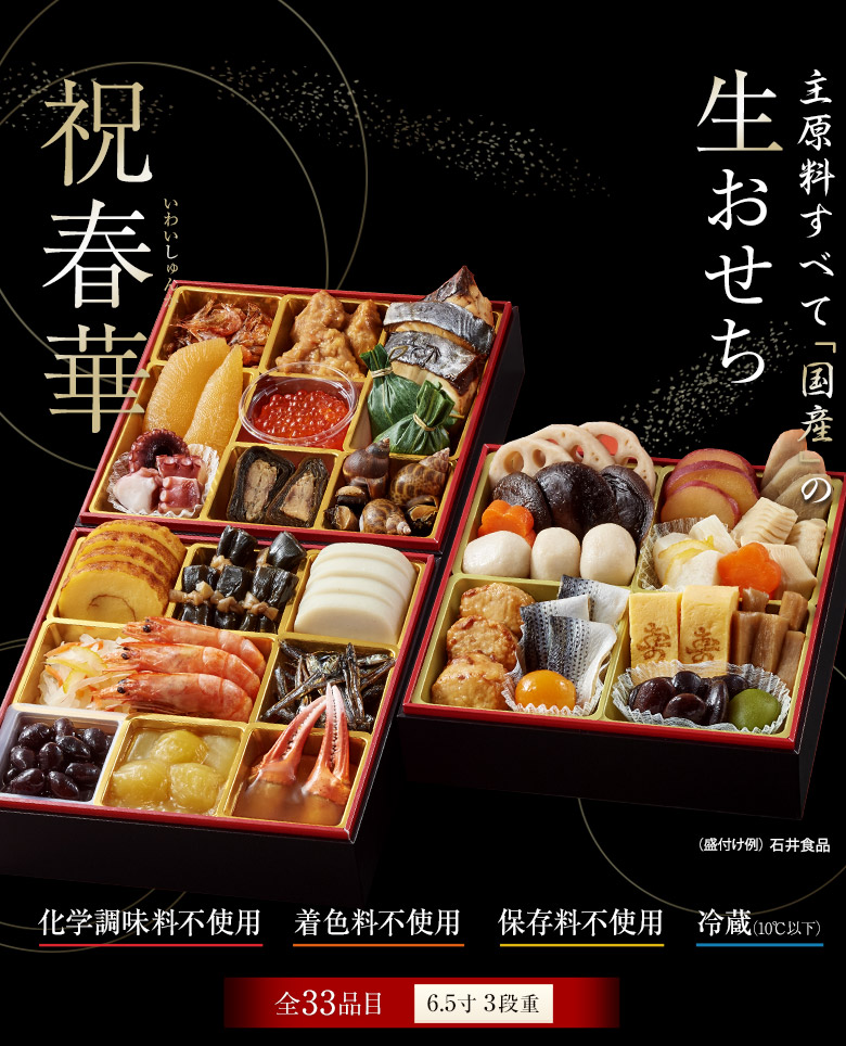 祝春華 いわいしゅんか 一年をかけて作り上げました。NHK「きょうの料理」出演  城戸崎 愛氏 監修 全32品目 6.5寸3段重 冷蔵 送料無料 今なら早期予約割引
