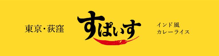 東京・荻窪 すぱいす インド風カリーライス