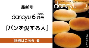 dancyu2015年6月号はこちら