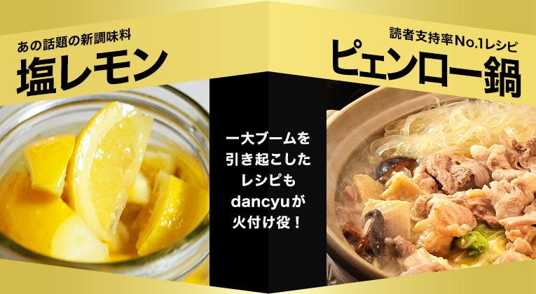 あの話題の新調味料 塩レモンや読者支持率No.1レシピ ピェンロー鍋など一大ブームを引き起こしたレシピもdancyuが火付け役!