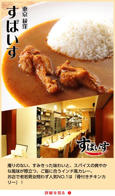 東京荻窪 すぱいす 濁りのない、すみきった味わいと、スパイスの爽やかな風味が際立つ、ご飯に合うインド風カレー。お店で老若男女問わず人気NO.1は「骨付きチキンカリー」!