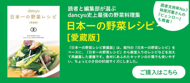 日本一の野菜レシピ [愛蔵版]
