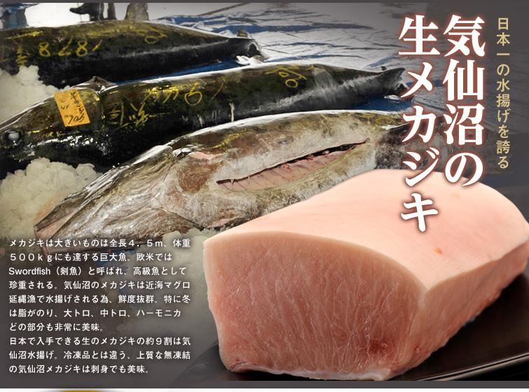 日本一の水揚げを誇る気仙沼の生メカジキ 日本一の水揚げを誇る気仙沼の生メカジキ