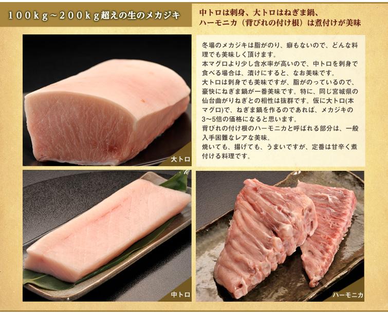 100kg〜200kg超えの生のメカジキ 中トロは刺身、大トロはねぎま鍋、ハーモニカ(背びれの付け根)は煮付けが美味  冬場のメカジキは脂がのり、癖もないので、どんな料理でも美味しく頂けます。 本マグロより少し含水率が高いので、中トロを刺身で食べる場合は、漬けにすると、なお美味です。 大トロは刺身でも美味ですが、脂がのっているので、豪快にねぎま鍋が一番美味です。特に、同じ宮城県の仙台曲がりねぎとの相性は抜群です。仮に大トロ(本マグロ)で、ねぎま鍋を作るのであれば、メカジキの3〜5倍の価格になると思います。 背びれの付け根のハーモニカと呼ばれる部分は、一般入手困難なレアな美味。 焼いても、揚げても、うまいですが、定番は甘辛く煮付ける料理です。