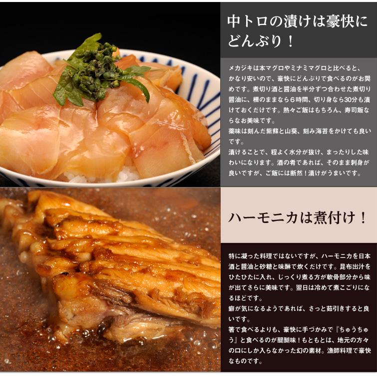 中トロの漬けは豪快にどんぶり!  メカジキは本マグロやミナミマグロと比べると、かなり安いので、豪快にどんぶりで食べるのがお奨めです。 煮切り酒と醤油を半分ずつ合わせた煮切り醤油に、柵のままなら6時間、切り身なら30分も漬けておくだけです。熱々ご飯はもちろん、寿司飯ならなお美味です。 薬味は刻んだ紫蘇と山葵、刻み海苔をかけても良いです。 漬けることで、程よく水分が抜け、まったりした味わいになります。酒の肴であれば、そのまま刺身が良いですが、ご飯には断然!漬けがうまいです。   ハーモニカは煮付け!  特に凝った料理ではないですが、ハーモニカを日本酒と醤油と砂糖と味醂で炊くだけです。昆布出汁をひたひたに入れ、じっくり煮る方が軟骨部分から味が出てさらに美味です。翌日は冷めて煮こごりになるほどです。 癖が気になるようであれば、さっと茹引きすると良いです。 箸で食べるよりも、豪快に手づかみで『ちゅうちゅう』と食べるのが醍醐味!もともとは、地元の方々の口にしか入らなかった幻の素材。漁師料理で豪快なものです。