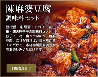 陳麻婆豆腐 調味料セット 豆板醤・甜麺醤・トウチ・花山椒・朝天唐辛子の調味料セット。餃子と一緒に食べたいのが、麻婆豆腐。これがあれば、具材を用意するだけで、本格四川風麻婆豆腐をお楽しみいただけます。