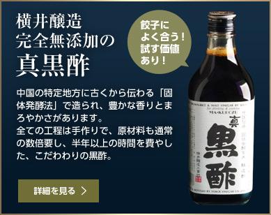 横井醸造 完全無添加の 真黒酢 中国の特定地方に古くから伝わる「固体発酵法」で造られ、豊かな香りとまろやかさがあります。全ての工程は手作りで、原材料も通常の数倍要し、半年以上の時間を費やした、こだわわりの黒酢。