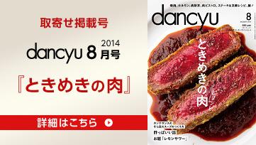dancyu2014年8月号はこちら