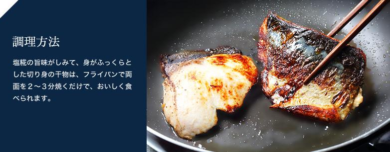 【調理方法】塩糀の旨味がしみて、身がふっくらとした切り身の干物は、フライパンで両面を2〜3分焼くだけで、おいしく食べられます。