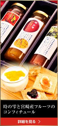 「時の雫」マンゴーと宮崎産フルーツで作ったコンフィチュール