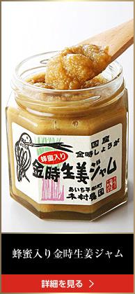 蜂蜜入り金時生姜ジャム