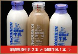 栗駒高原牛乳2本と珈琲牛乳1本