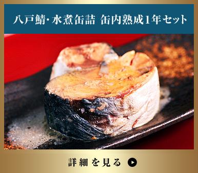 八戸鯖・水煮缶詰 缶内熟成1年セット