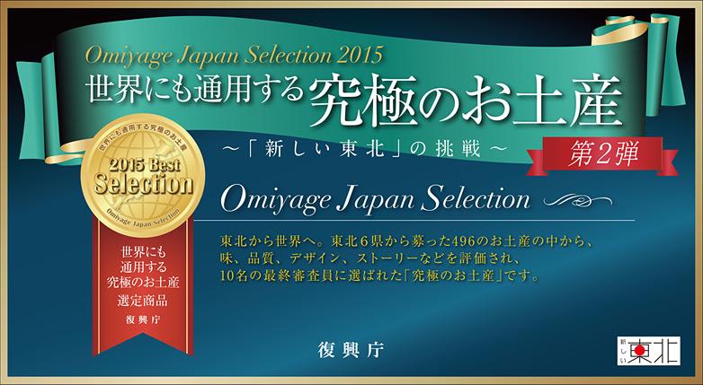 Omiyage Japan Selection 2015 世界にも通用する究極のお土産 「新しい東北」の挑戦