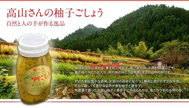 高山さんの柚子ごしょう