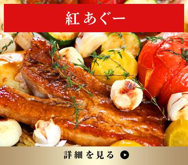 紅あぐーのレシピ