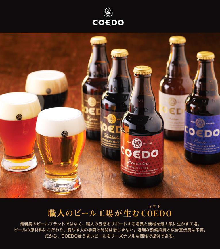 コエドブルワリー COEDOビール