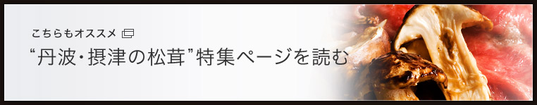 「丹波・摂津の松茸」特集ページを読む