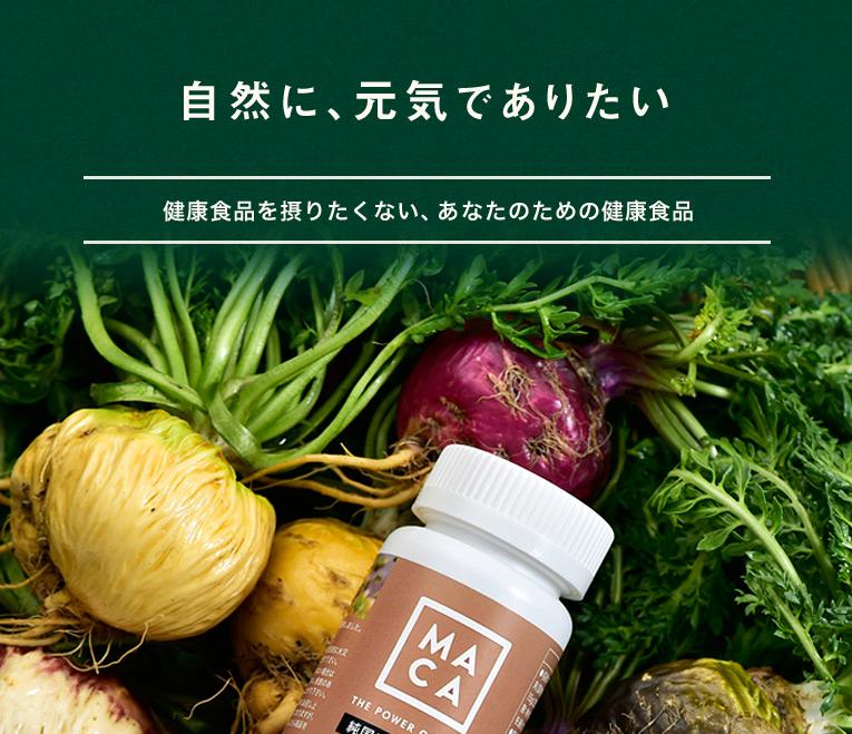 日本産マカ100%使用『マカ カプセル』