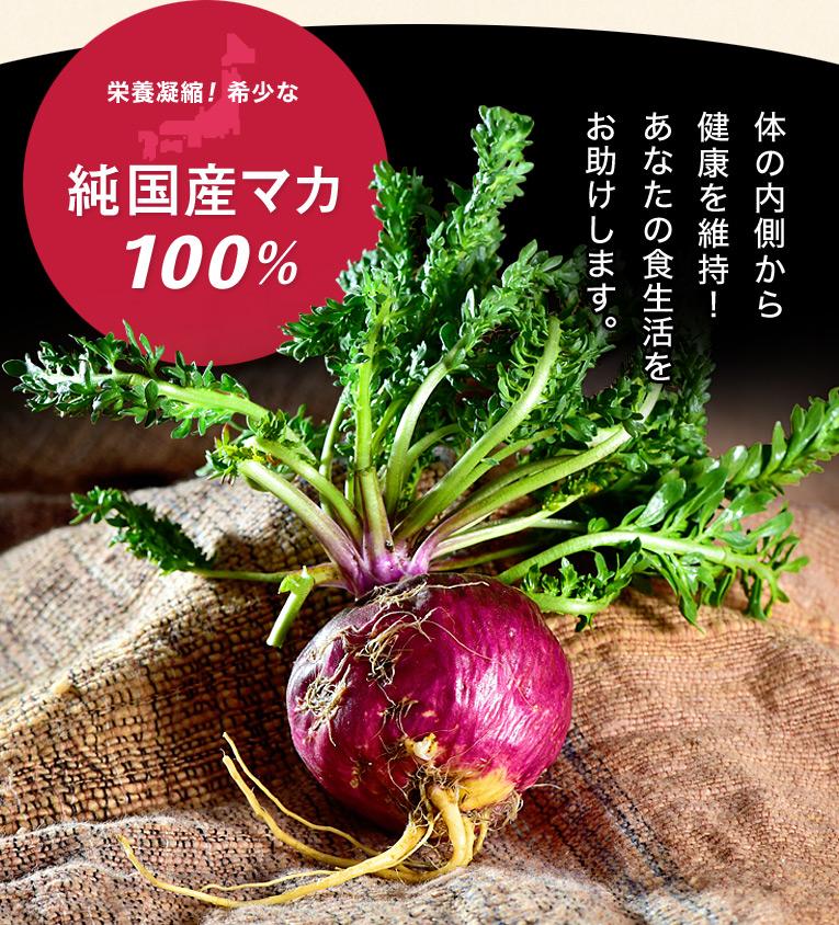 栄養凝縮!希少な「純国産マカ100%」体の内側から、健康を維持!あなたの食生活を、お助けします。