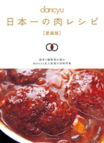 日本一の肉レシピ [愛蔵版]