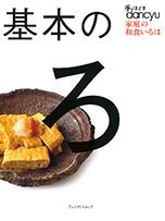 """手ほどきdancyu 基本の""""ろ"""""""