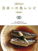 日本一の魚レシピ [愛蔵版]